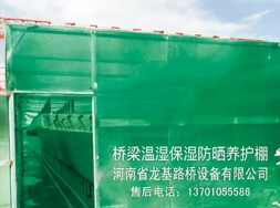 桥梁温湿保温防晒养护棚
