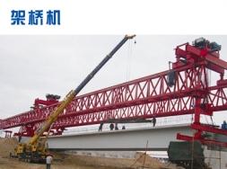 广西架桥机